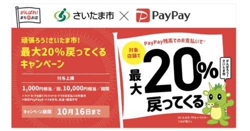 PayPayキャンペーン案内