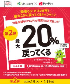 さいたま市paypayキャンペーン